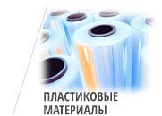 Пластиковые материалы, пленка, укрывной материал, спанбонд. Продажа. Купить.