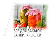 Все для закаток. Банки, крышки, закрутки. Все для консервации. Купить Беларусь.